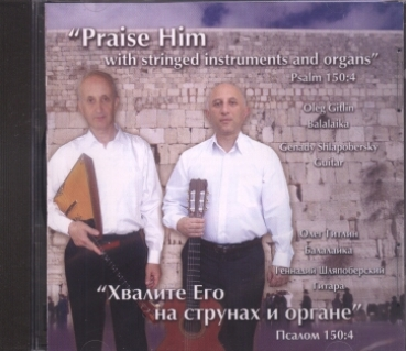 "CD ""Praise Him with stringed intstruments and organs"" - ""Хвалите Его на струнах и органе"""